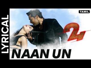 Lyrical: Naan Un | Full Song with Lyrics | 24 Tamil Movie
