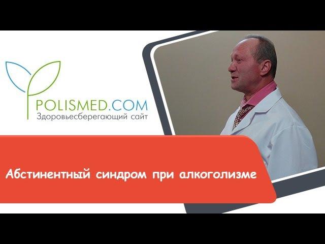 Абстинентный синдром при алкоголизме: симптомы, длительность, лечение, препараты