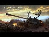 World of tanks почему сливаются бои?