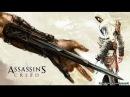 Как сделать скрытый клинок АссасинаHow to make a hidden blade Assasin