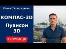 Урок КОМПАС-3D. Деталь Пуансон