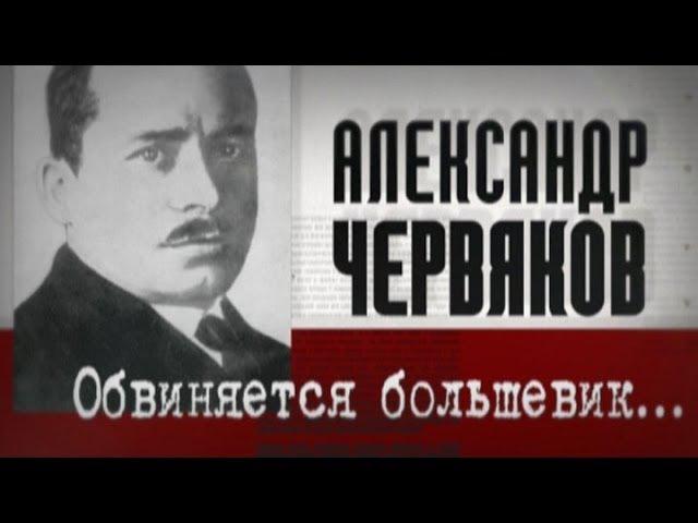 Обратный отсчёт. Александр Червяков. Обвиняется большевик...