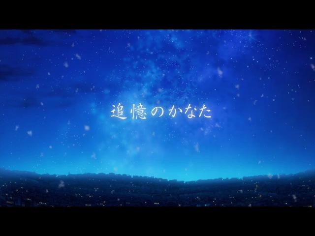 TVアニメ「コメット・ルシファー」第9話特別エンディング『追憶のかな 12
