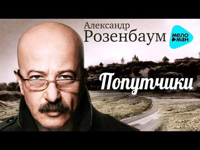 Александр Розенбаум - Попутчики (Альбом 2007)