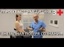 ВНЕЗАПНАЯ ПОТЕРЯ СОЗНАНИЯ/Проект Мото_Медицина выпуск 3