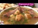 Очень Вкусный Гороховый Суп с Копчеными Ребрышками(Pea Soup Recipe)