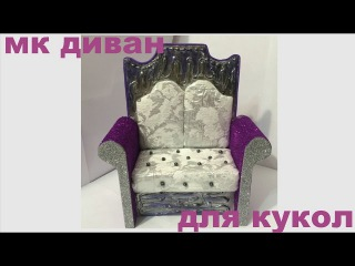 Как сделать диван для кукол. How to make a sofa for dolls of Ever After High and Monster High