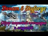 Skyforge: Донат в игре. Обзор торговой площадки и маунтов.