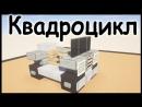 Квадроцикл в майнкрафт - Как сделать? - Minecraft