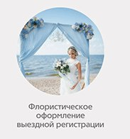 vk.com/pages?oid=-56071912&p=flowerswedding