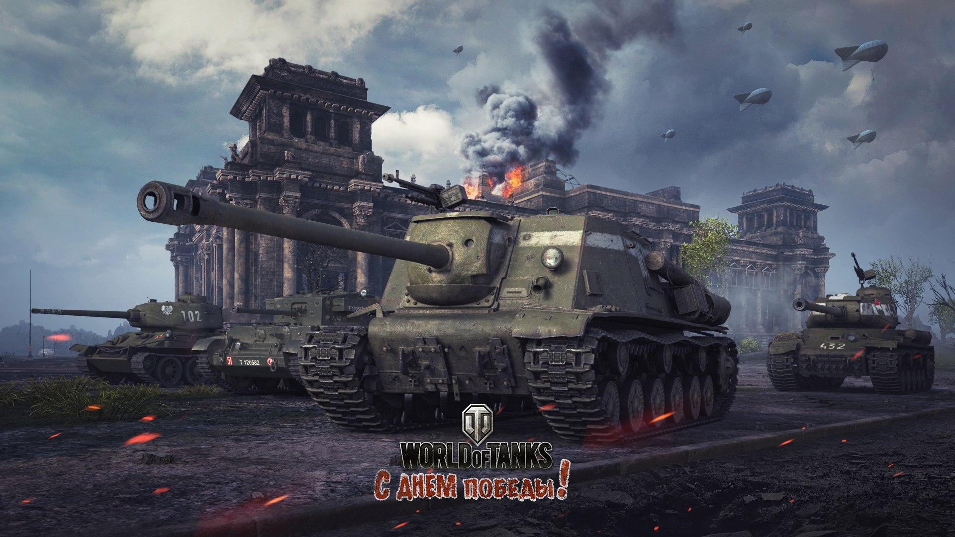 рисунок советские танки у Рейхстага
