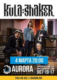 04.03 - Kula Shaker - Aurora Concert Hall