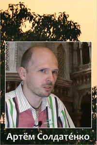Артём Солдатенко