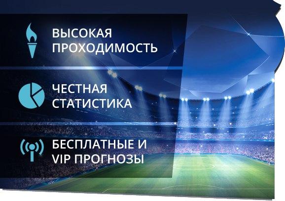 бесплатно футбол прогноз сегодня от профессионала на