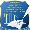 Институт математики и информатики (ИМИиЕН) МГПУ