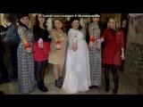 «***наша свадьба***» под музыку  Игорь Николаев и руки в верх -  Невеста . Picrolla