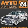 Магазин автозапчастей Авто44