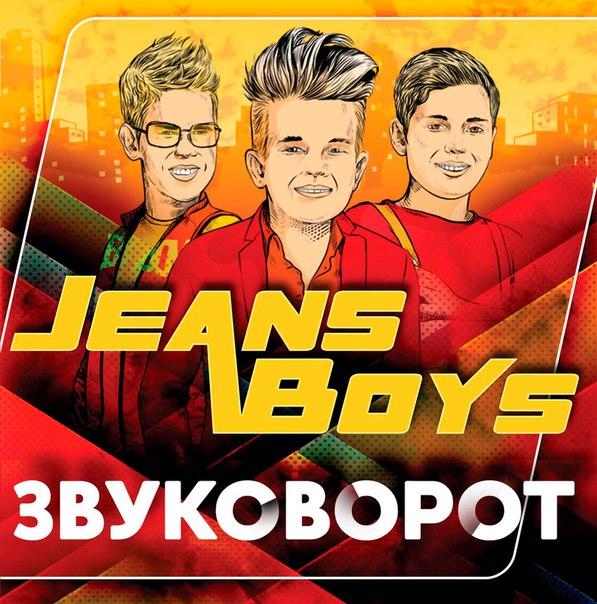 Jeans Boys - Звуковорот (2016)