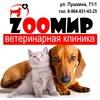 ВетКлиника ZooМир ЕЙСК