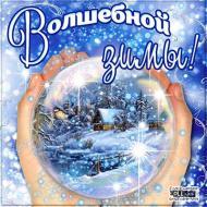Зима Декабрь Привет Друзьям
