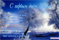 Поздравление с первым днем Зимы!