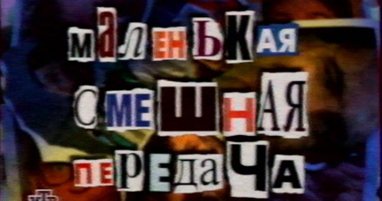 Маленькая смешная передача (НТВ, октябрь 1998) Советы проживающим...