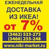 Доставка ИКЕА в Сургут и Нижневартовск от 7%