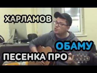 Гарик Харламов Прикольная песня про Обаму (Эдуард Суровый) Interest