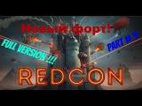 REDCON ■ Часть 9 ■ Новый форт ШПИЛЬ