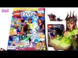 ♦LEGO Elves♦ ОБЗОР журнала Лего Эльфы №2 2016 + мини констркутор Кошка Джинкс | журнал лего эльфы