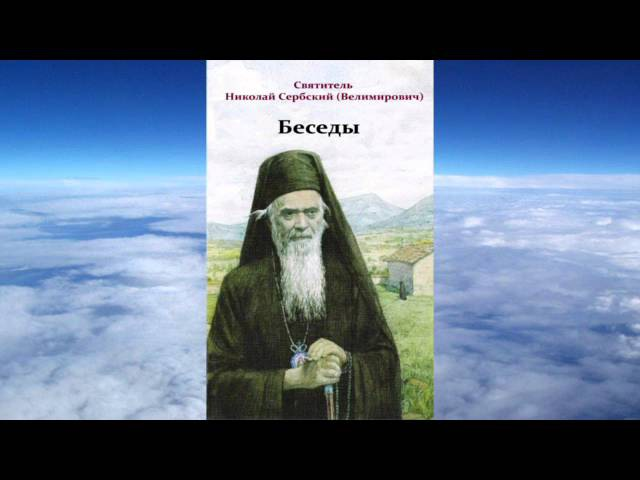 Ч.6 святитель Николай Сербский - Беседы на Евангелия