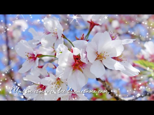 Счастливой весны, друзья! Музыка Сергей Чекалин
