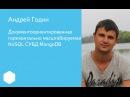 019. Документоориентированная горизонтально масштабируемая NoSQL СУБД MongoDB - Андрей Годин