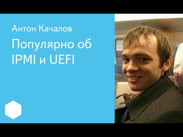 027. Популярно об IPMI и UEFI - Антон Качалов