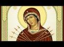 Икона Божией Матери, именуемая Семистрельная - празднование 26 августа!