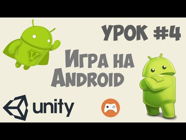 Как сделать игру на Андроид Unity 5 | Урок 4 - Скрипт для анимация кубика