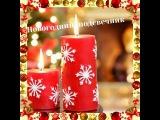 AF/НОВОГОДНИЙ ПОДСВЕЧНИК своими руками/НОВОГОДНИЙ DIY /Christmas candle video tutorial/