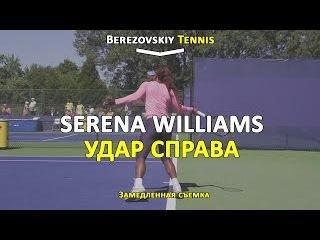 Серена Уильямс видео. Прием подачи справа