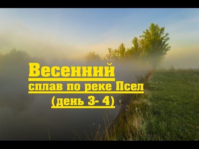 Весенний сплав по реке Псел (день 3-4) / Spring rafting on the river Psel (day 3-4)