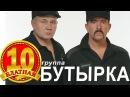 Бутырка Блатная 10 ка Видеоальбом