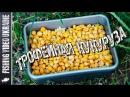 Кукуруза для трофейной рыбы Ферментация кукурузы 1080p FishingVideoUkraine