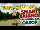 Обзор гироскутера Smart Balance. Как научиться кататься. Перезагрузка. Режим новичка