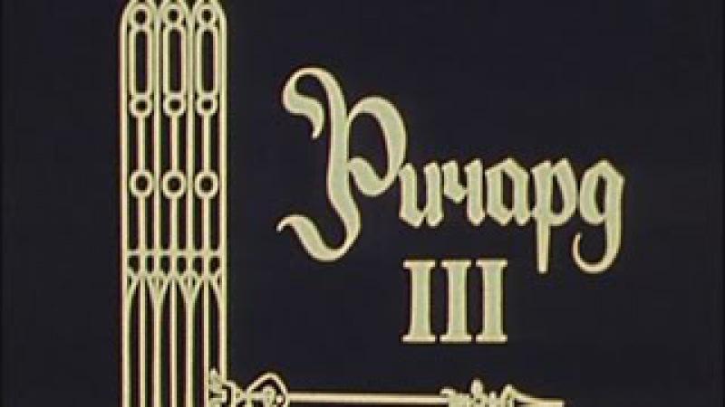 Ричард III. Телеверсия спектакля Театра им. Вахтангова по трагедии Уильяма Шекспира (1982)