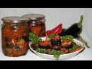 Баклажаны чесночные в томате заготовки на зиму