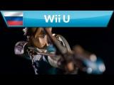 The Legend of Zelda: Breath of the Wild — amiibo (Wii U)