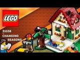 LEGO CREATOR - ВРЕМЕНА ГОДА (31038)
