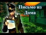 Письмо из Дома. Елена Воробей и Юрий Гальцев.  (Юмористы России)