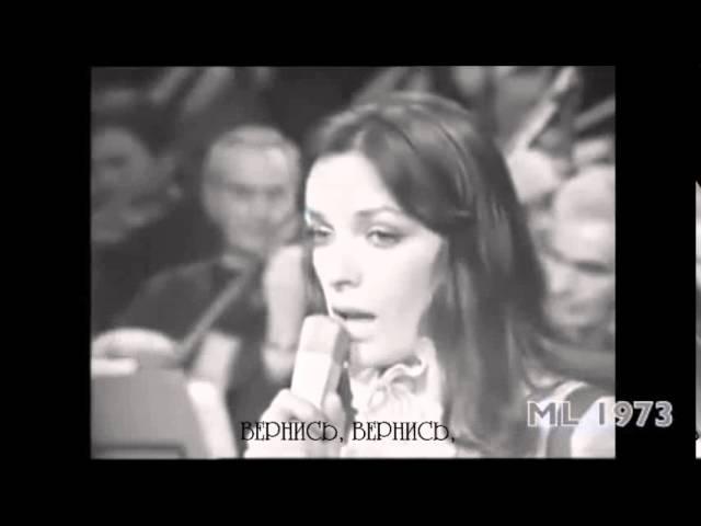 Мари Лафоре Вернись вернись Marie Laforêt Viens viens русские субтитры