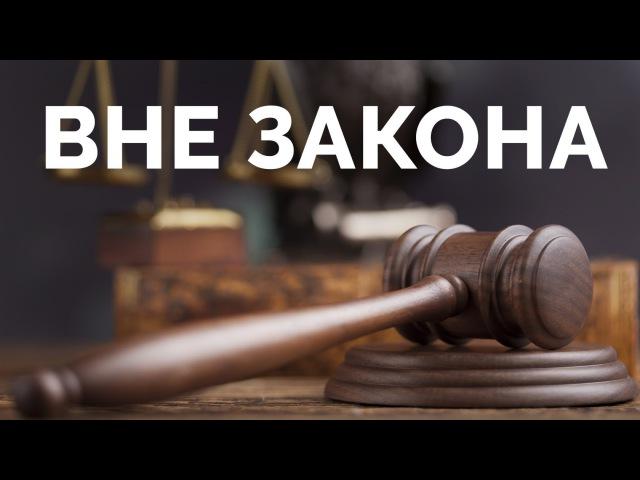 Вне Закона, Криминальный роман
