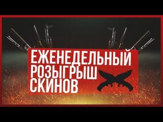 Розыгрыш вещей в CS:GO AK-47 Хищник (х2)